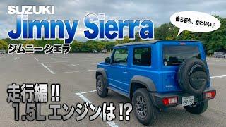独断と偏見動画です💦 まずは SUZUKI Jimny Sierra の試乗です♬ 明日には Jimny の試乗動画も♬ E-CarLife with YASUTAKA GOMI 五味やすたか