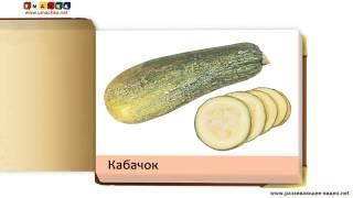 Развивающие карточки Домана для детей 'Овощи Фрукты Ягоды' 1