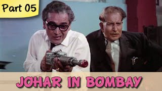 Johar In Bombay - Part 05/09 - Classic Comedy Hindi Movie - I.S Johar, Rajendra Nath