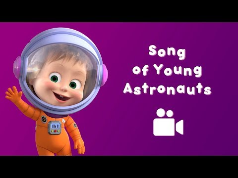 song-of-young-astronauts-👗-masha-and-the-bear-🐻-music-video-for-kids-|-nursery-rhymes