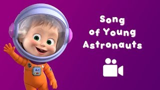SONG OF YOUNG ASTRONAUTS 👗 Masha and the Bear 🐻 Music video for kids | Nursery rhymes