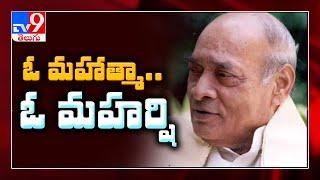 PV Narasimha Rao  : రాజనీతి     PV Narasimha Rao Centenary celebrations    Teleseries - TV9