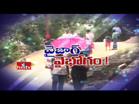 Vizag Vaibhavam | Visakhapatnam Tourism Special Focus by HMTV