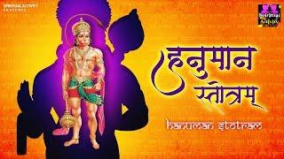 सुने कष्ट निवारक हनुमान स्तोत्रम् - Hanuman Stotram - Prem Prakash Dubey - Spiritual Activity