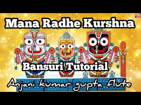 Repeat Mana Radhe Kurshna | Odiya Devotional Song | Subhash