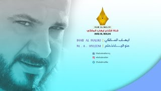 منو الياخـذ حلم | الشاعر إيهاب المالكي