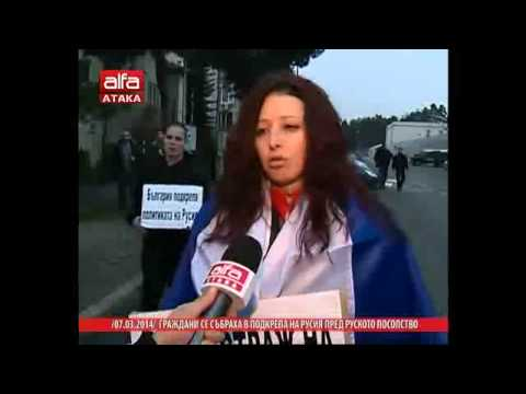 знакомства россия болгария