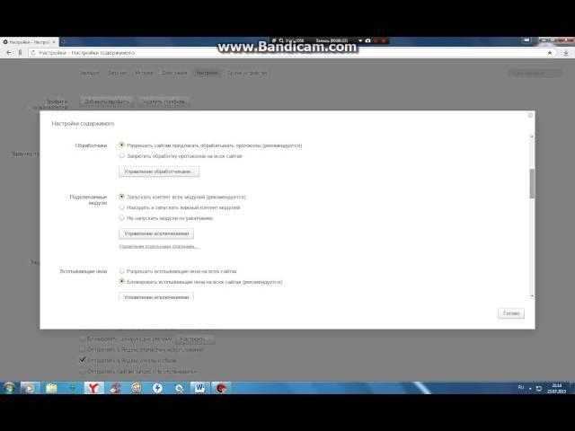 Как разрешить использование Adobe Flash Player в Яндекс Браузере