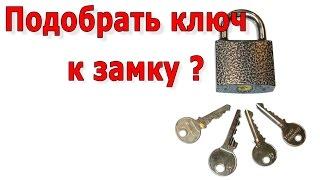 Как подобрать ключ к замку