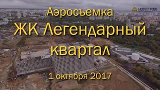 видео «Легендарный квартал на Березовой аллее»