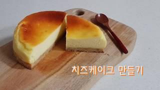 홈베이킹치즈케이크 만들기