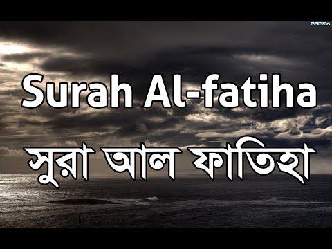 Al-Quran Surah Al-Fatiha: মাদ্রাসার ছোট এক ছাত্রের কন্ঠে সূরা আল ফাতিহা । বাংলা সাবটাইটেল