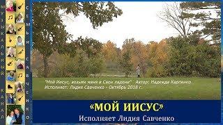 """Песня """"Мой Иисус"""". Исполняет Лидия Савченко. Песни для души"""