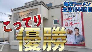 優勝した地元店のこってりカレーラーメンをすする 麺屋一翔【飯テロ】 SUSURU TV.第1544回