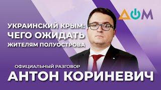 Кориневич о чат-боте для крымчан и возможностях для абитуриентов | Официальный разговор