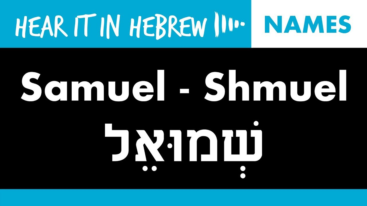 Shmuel: How to pronounce Samuel in Hebrew | Names