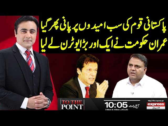 To The Point With Mansoor Ali Khan | 15 October 2019 | Express News
