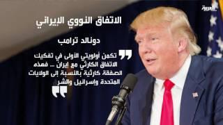 تناقض كبير بين موقفي كلينتون وترامب تجاه قضايا الشرق الأوسط
