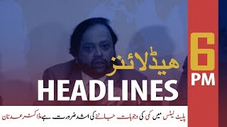 ARYNews Headlines |Seems money supersedes Nawaz Sharif's life for PMLN| 6PM | 14 Nov 2019