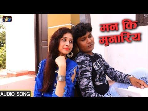 man-ki-munariya---bhojpuri-emotional-song-2019-|-na-jane-kab-pyaar-ho-gail-|-मन-की-मुनारिया