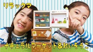 RE-MENT リラックマ ナチュラルマーケット&冷蔵庫