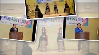 서울상공회의소 강북구상공회 제18기수료식 및 송년회
