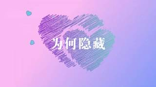 ZTAO - 好不好 (Once Beautiful)