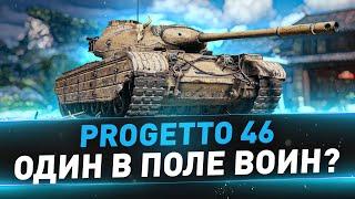 Progetto 46 ● Один в поле воин? ● №2