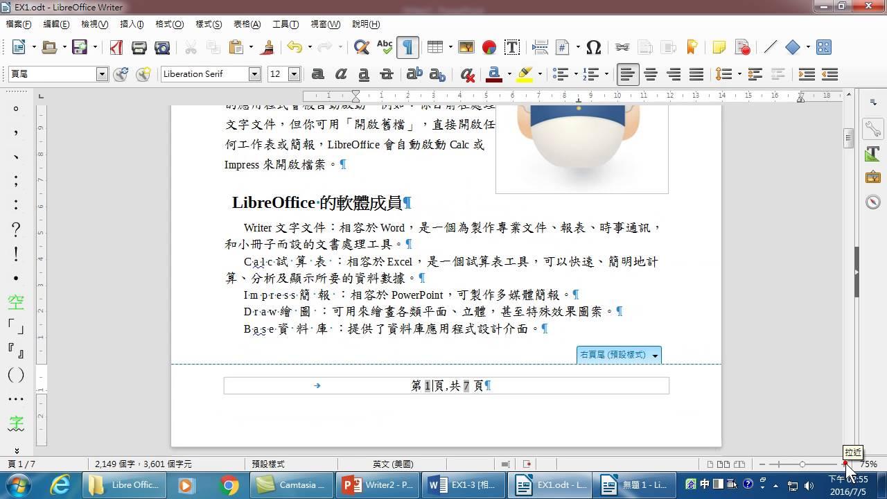 15.如何設定Writer文件頁尾、頁碼與頁數 - YouTube