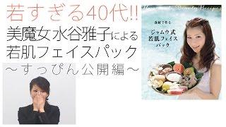 若すぎる40代!美魔女 水谷雅子による若肌フェイスパック~すっぴん公開編~