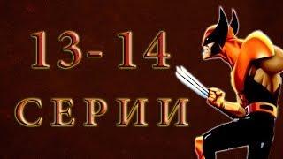 Люди ИКС: Эволюция 13-14 серии [2 сезон 2001] Мультсериал