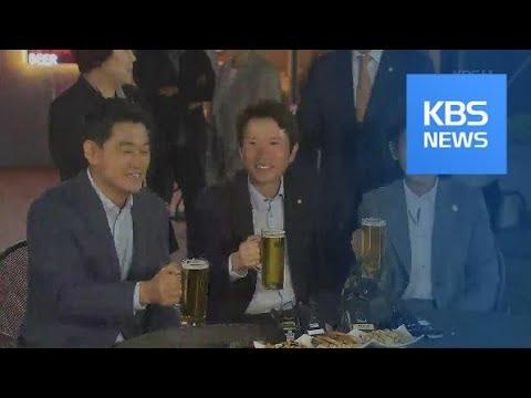 3당 원내대표 '패트' 뒤 첫 만남…5월 국회 가능할까? / KBS뉴스(News)