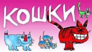 Мультик про кошек. Веселые кошки и коты поют песенку. РыбаКит.