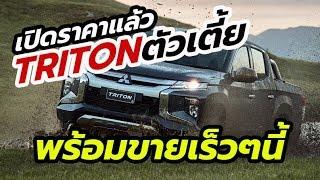 เปิดราคา Mitsubishi Triton 2019-2020 ตัวเตี้ย หน้าใหม่ จ่อขายในไทยเร็วๆนี้   CarDebuts