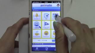 アニメイトアプリ/iPhoneアプリ