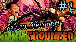 Grounded #02 : สร้างบ้านให้แมงมุม