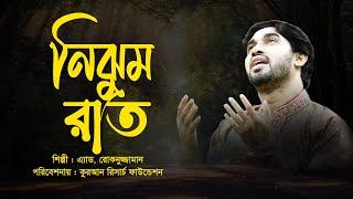 Bangla islamic Song Rokonuzzaman- হৃদয় কাড়া ইসলামী সংগীত