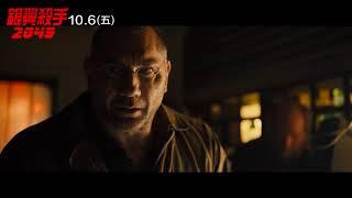【銀翼殺手 2049】前傳影片: 謝波摩頓的真實身分