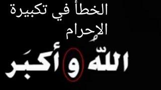 م 02 - نية الصلاة وتصحيح خطأ  تلفظ تكبيرة الاحرام ؟؟