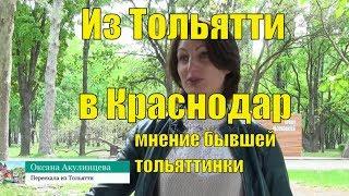 Записки горожанина. Из Тольятти в Краснодар, мнение уехавших тольяттинцев