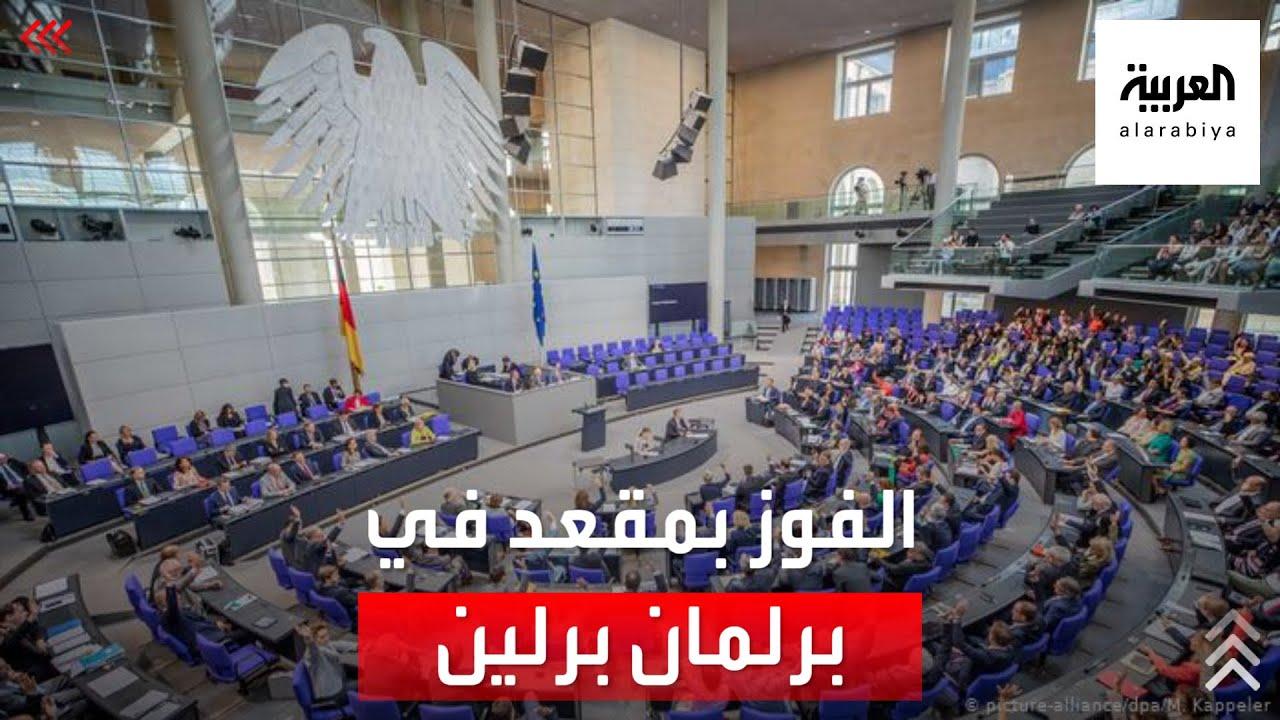 فوز شاب سوري بمقعد في برلمان برلين المحلي  - نشر قبل 45 دقيقة