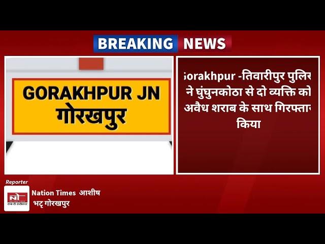 Gorakhpur -तिवारीपुर पुलिस ने घुंघुनकोठा से दो व्यक्ति को अवैध शराब के साथ गिरफ्तार किया