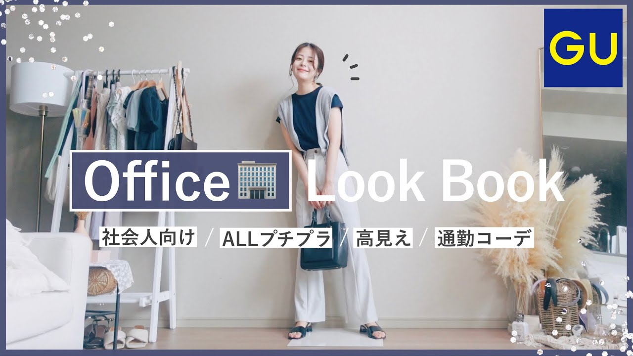 "👩🏻💻🏢 ALL¥2000以下♡社会人向け""簡単垢抜け""夏コーデ|Look Book |2021 Summer 𓂃 𓈒𓏸"