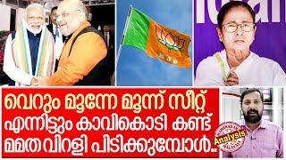 3 സീറ്റുമായി മമതയെ അട്ടിമറിക്കാന് ബിജെപിക്കാവുമോ? I Politics of West Bengal