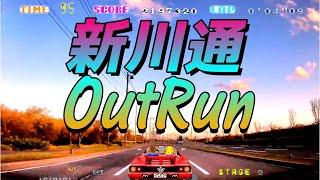 【OutRun】新川通~北海道マラソンの名所~(アウトラン風車載動画)