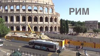 Как зарабатывает город Рим?