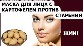 Уход за кожей лица Маска для лица из картофеля против старения