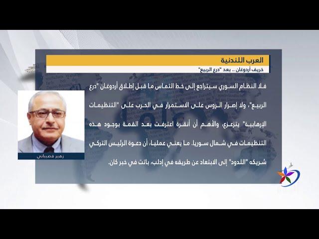 جولة بين الصحف لاستعراض آخر تطورات الشؤون العربية والعالمية