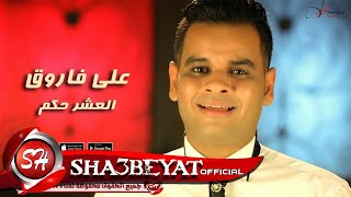 على فاروق العشر حكم اغنية جديدة 2017 اقوى دراما على شعبيات Ali Farouk Elashr Hekm