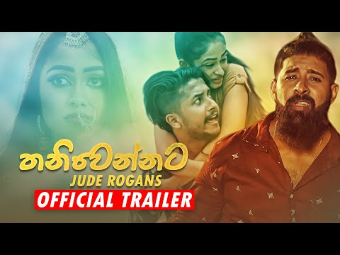Thaniwennata - Jude Rogans Official Music Video Trailer | Releasing On 4th August @5 P.M